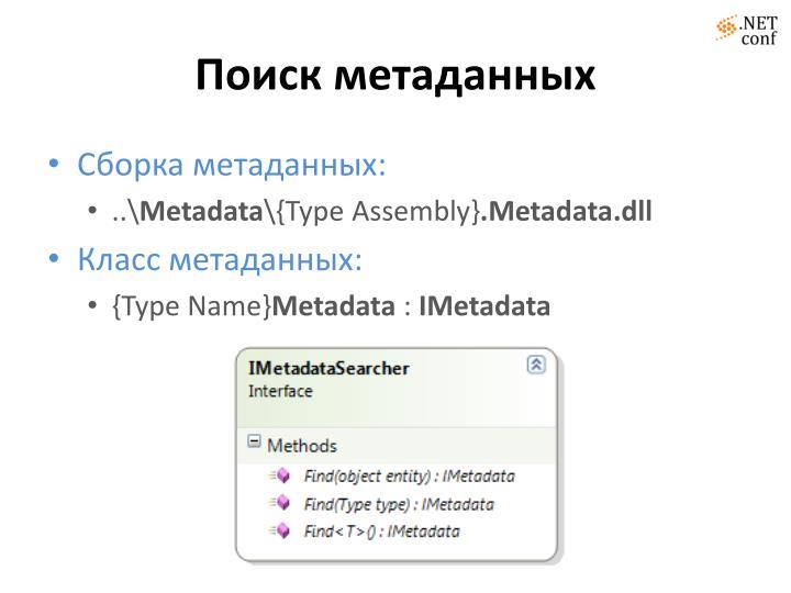 Поиск метаданных