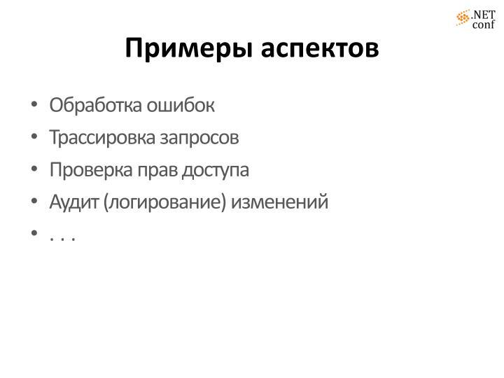 Примеры аспектов