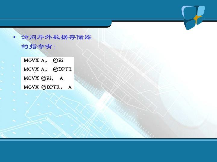 访问片外数据存储器的指令有: