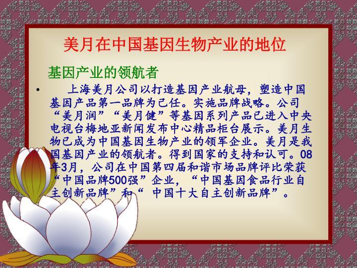美月在中国基因生物产业的地位