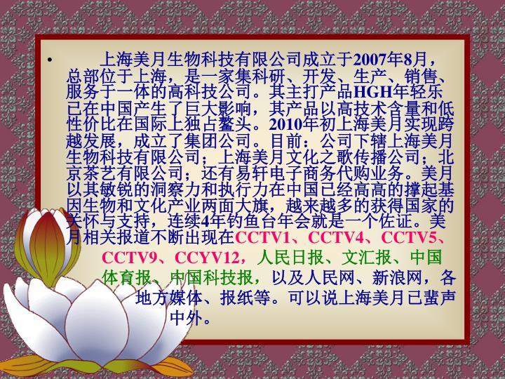上海美月生物科技有限公司成立于
