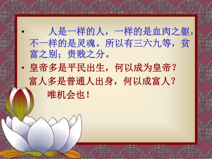 人是一样的人,一样的是血肉之躯,不一样的是灵魂。所以有三六九等,贫富之别;贵贱之分。