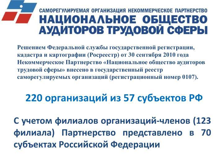 ,    ()  30  2010               (  0107).