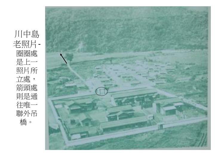 川中島老照片