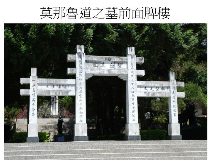 莫那魯道之墓前面牌樓