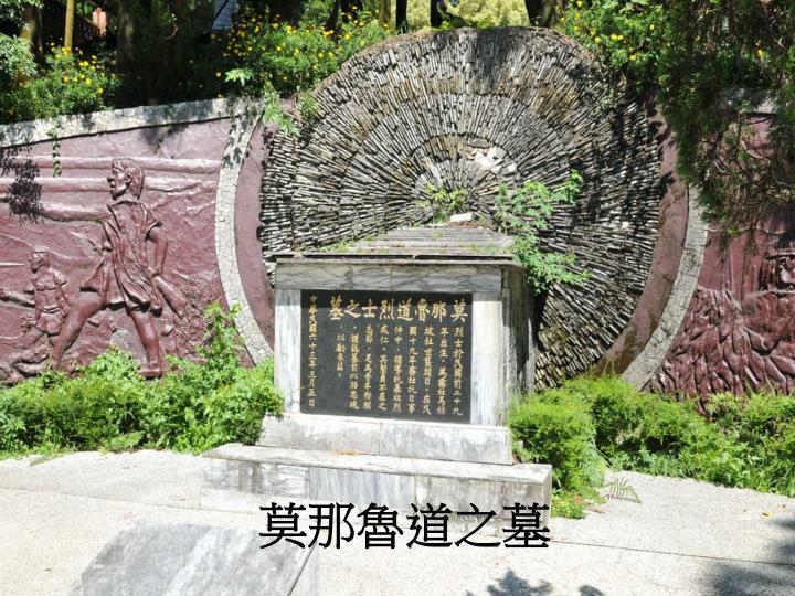 莫那魯道之墓