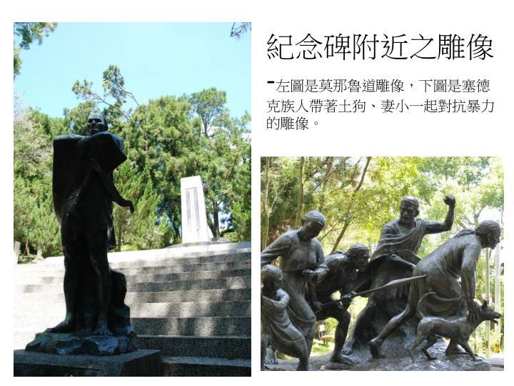 紀念碑附近之雕像
