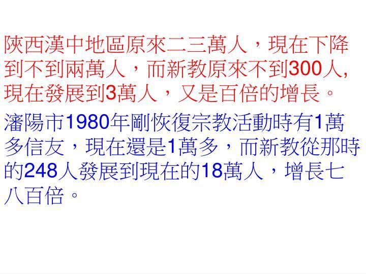 陝西漢中地區原來二三萬人,現在下降到不到兩萬人,而新教原來不到