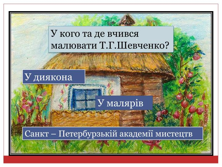 У кого та де вчився малювати Т.Г.Шевченко?