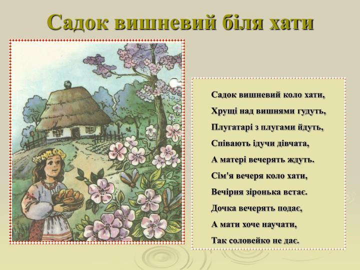 Садок вишневий біля хати