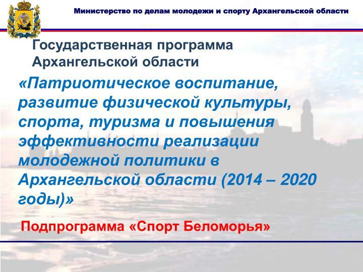 Министерство по делам молодежи и спорту Архангельской области