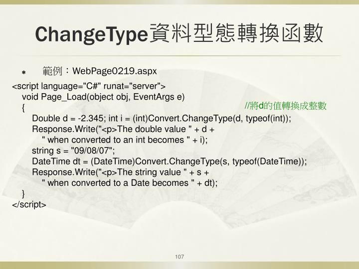ChangeType