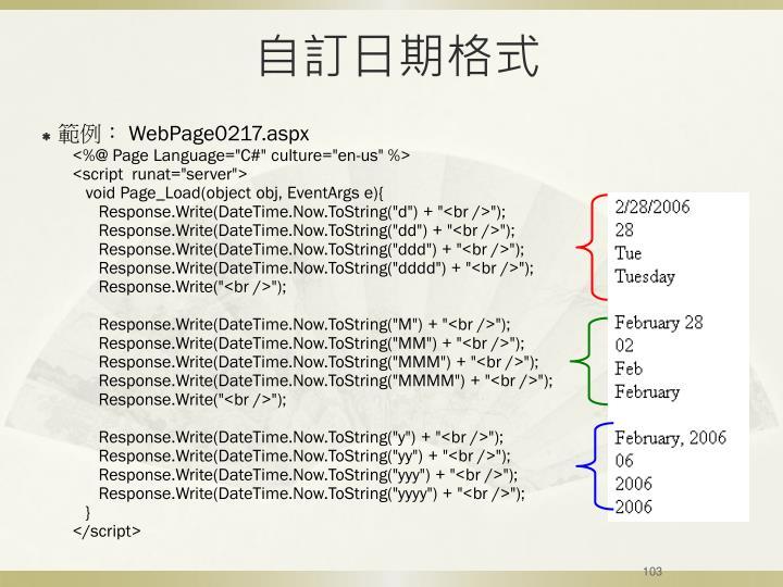 自訂日期格式