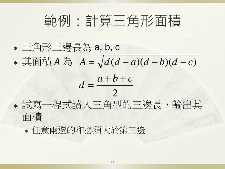 範例:計算三角形面積