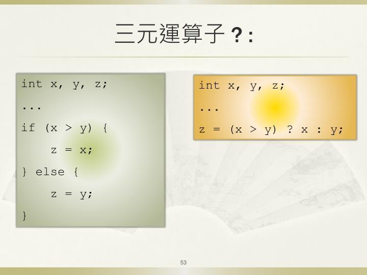 三元運算子