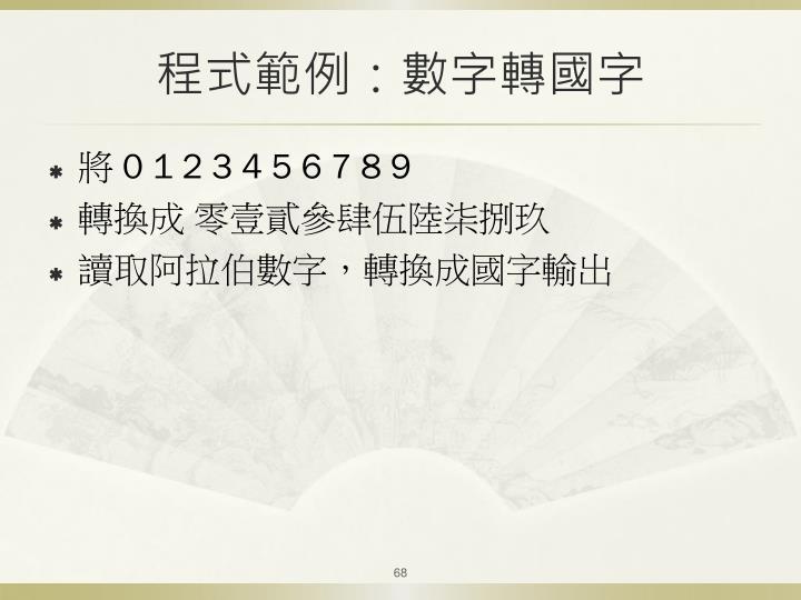 程式範例:數字轉國字