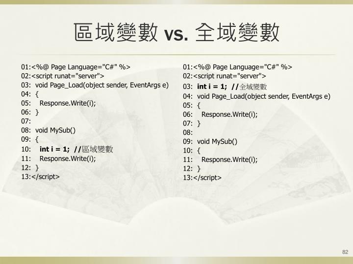 "01:<%@ Page Language=""C#"" %>"