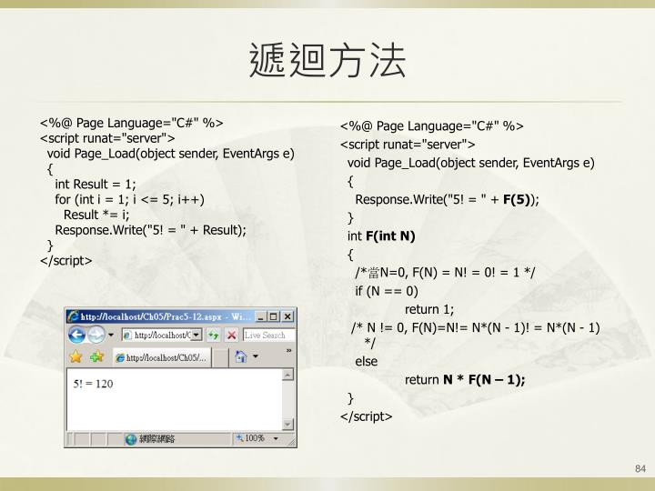 "<%@ Page Language=""C#"" %>"