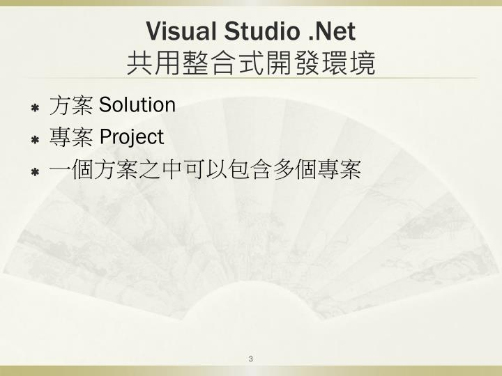 Visual studio net