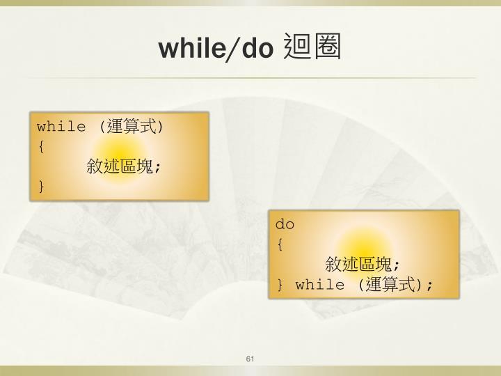 while/do