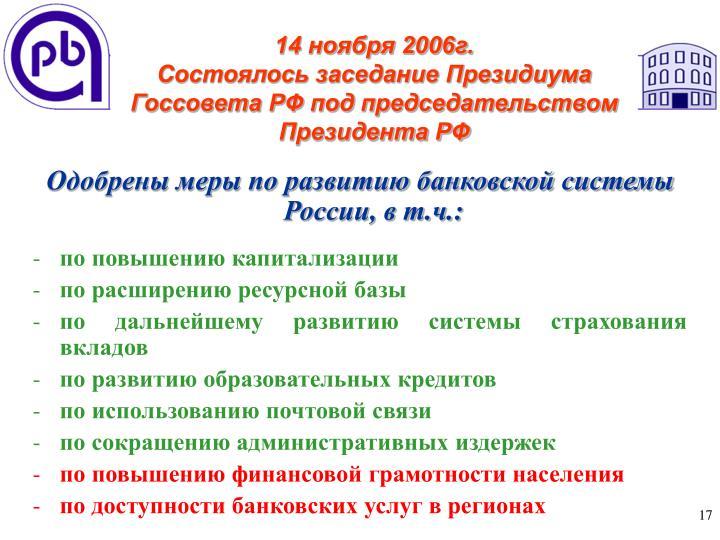14  2006.