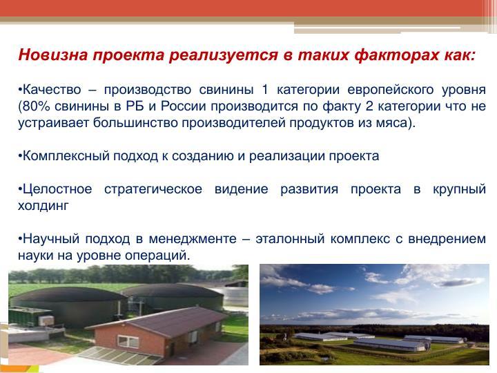 Новизна проекта реализуется в таких факторах как: