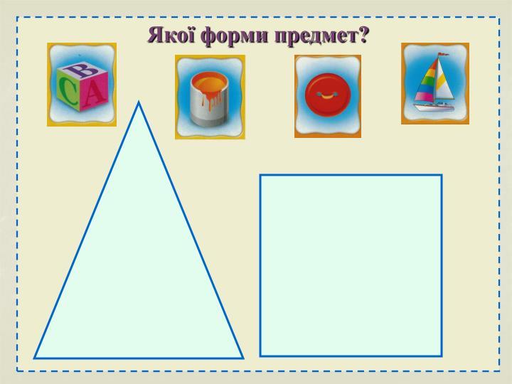 Якої форми предмет?