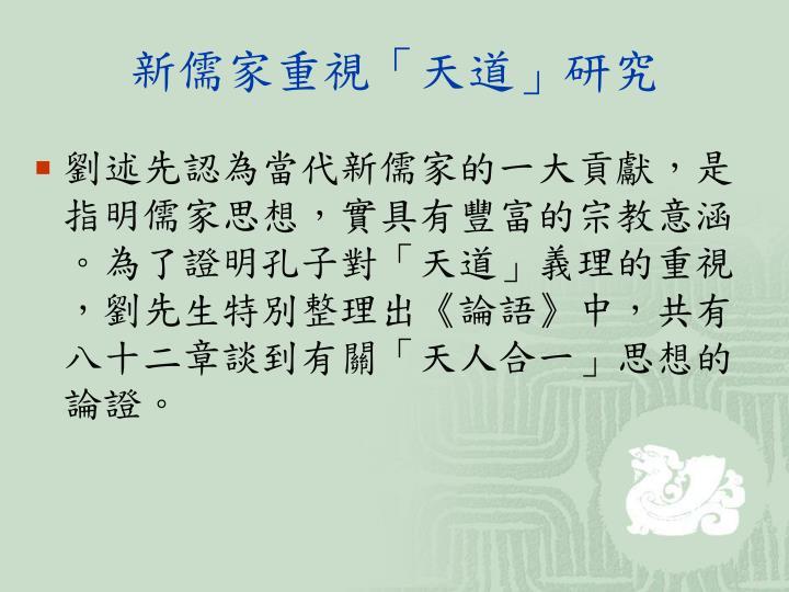 新儒家重視「天道」研究