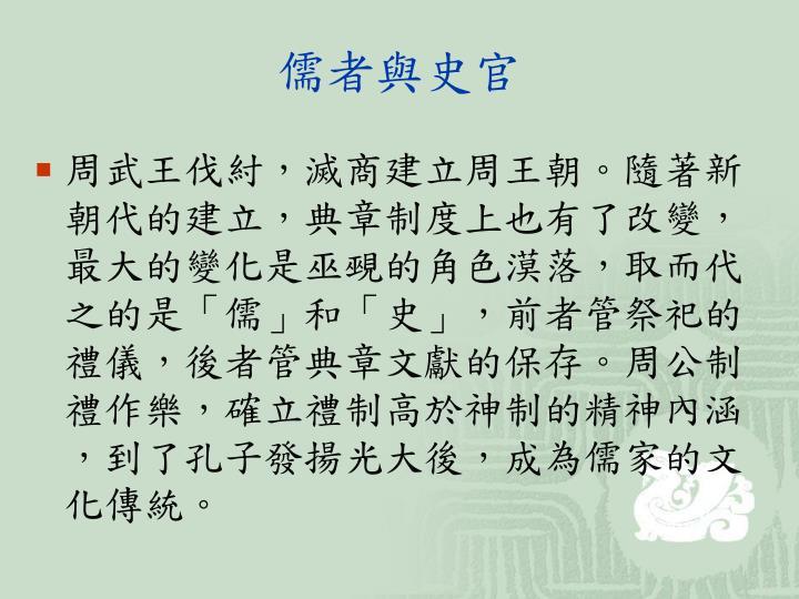 儒者與史官
