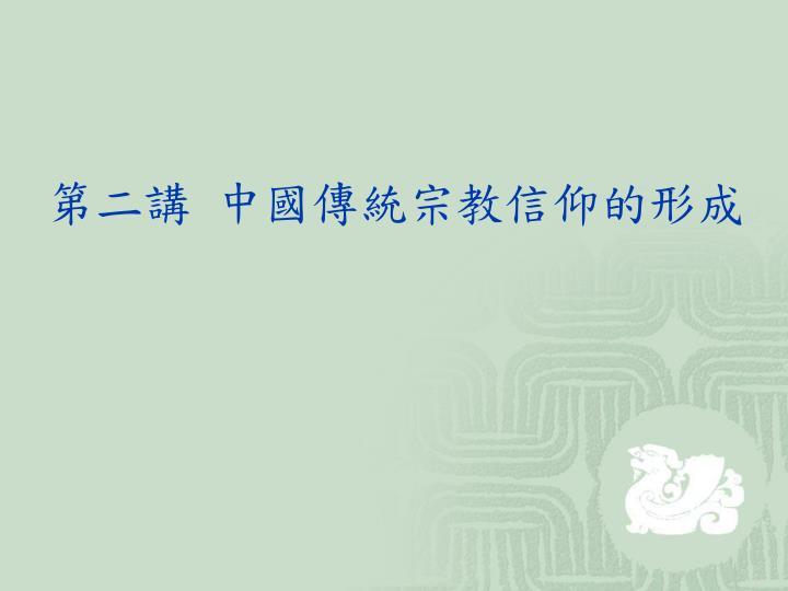 第二講  中國傳統宗教信仰的形成