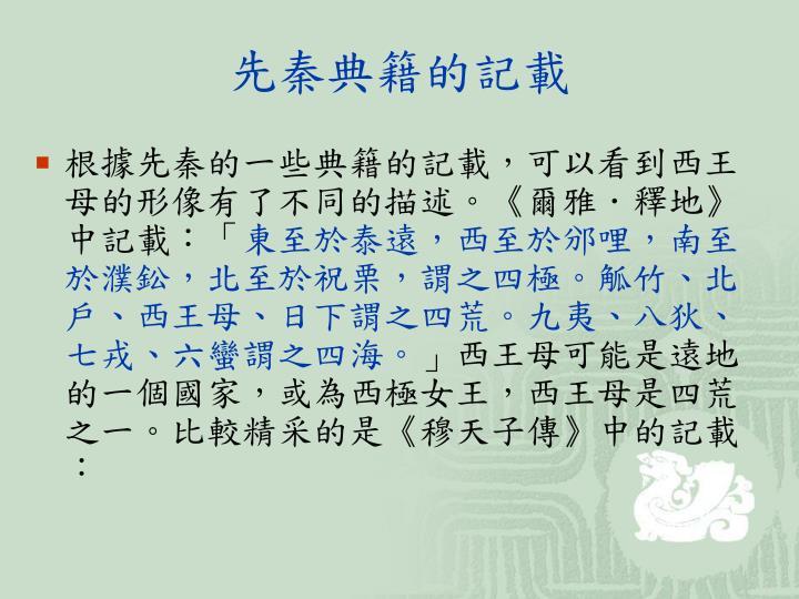 先秦典籍的記載