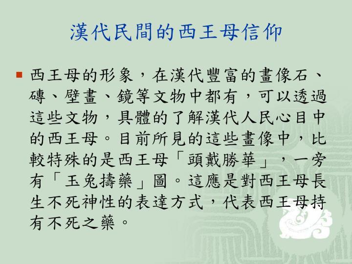 漢代民間的西王母信仰