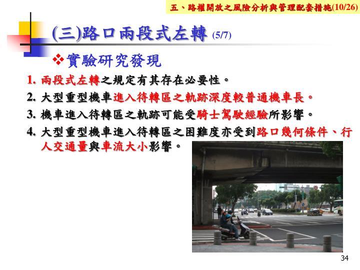 五、路權開放之風險分析與管理配套措施