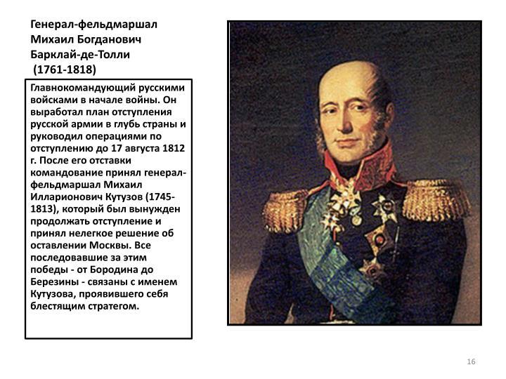 Генерал-фельдмаршал Михаил Богданович