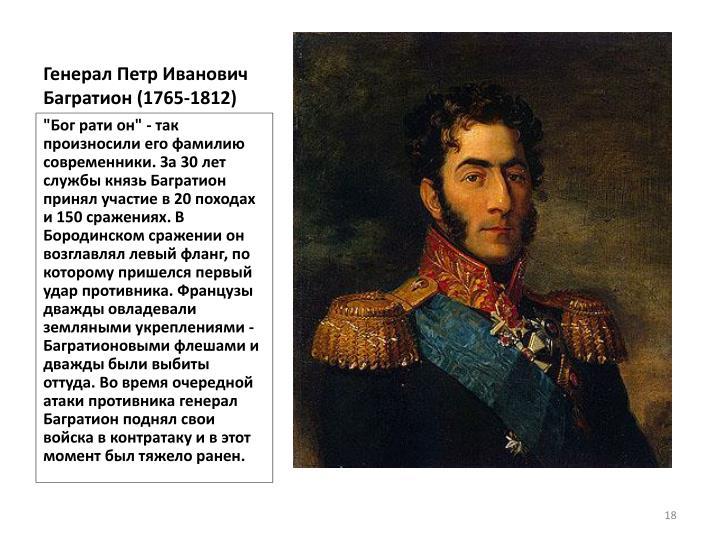 Генерал Петр Иванович Багратион (1765-1812)