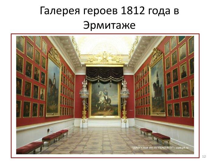 Галерея героев 1812 года в Эрмитаже
