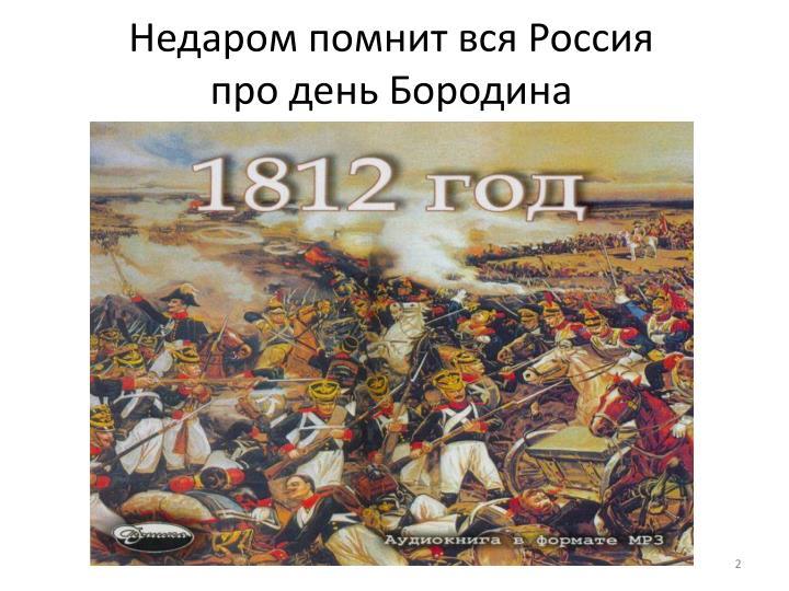 Недаром помнит вся Россия