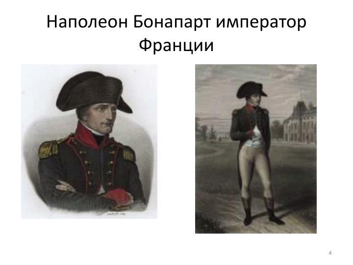 Наполеон Бонапарт император Франции