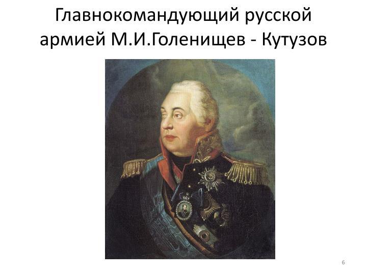 Главнокомандующий русской армией