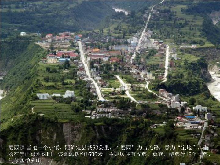 磨西镇 当地一个小镇,距泸定县城