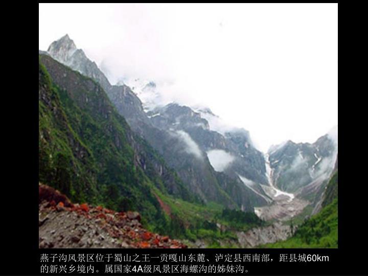 燕子沟风景区位于蜀山之王一贡嘎山东麓、泸定县西南部,距县城