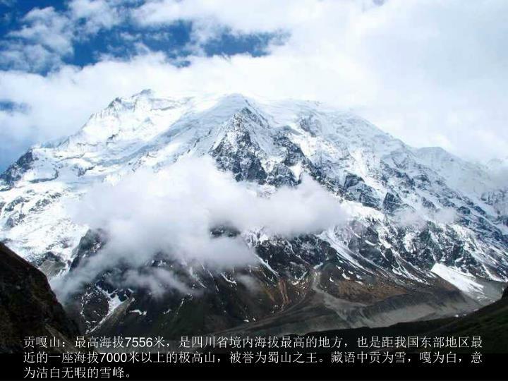 贡嘎山:最高海拔