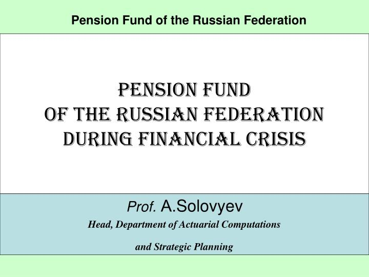 Pension fund of the russian federation during financial crisis