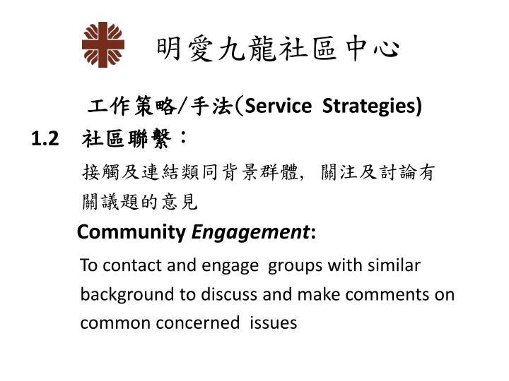 明愛九龍社區中心