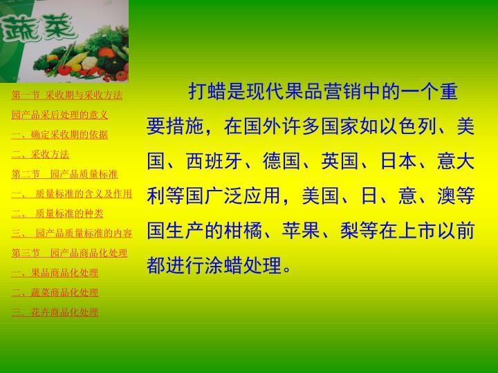 打蜡是现代果品营销中的一个重要措施,在国外许多国家如以色列、美国、西班牙、德国、英国、日本、意大利等国广泛应用,美国、日、意、澳等国生产的柑橘、苹果、梨等在上市以前都进行涂蜡处理。