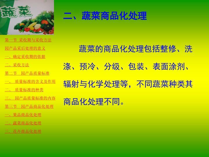 二、蔬菜商品化处理