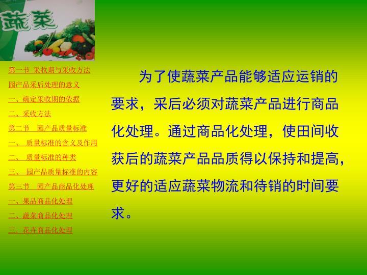 为了使蔬菜产品能够适应运销的要求,采后必须对蔬菜产品进行商品化处理。通过商品化处理,使田间收获后的蔬菜产品品质得以保持和提高,更好的适应蔬菜物流和待销的时间要求。