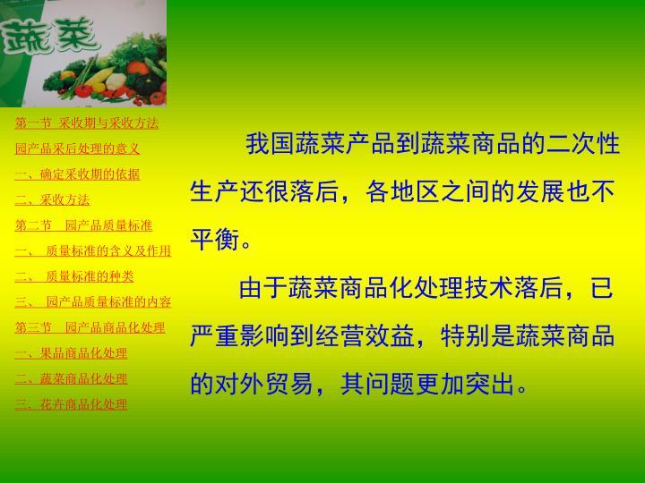 我国蔬菜产品到蔬菜商品的二次性生产还很落后,各地区之间的发展也不平衡。