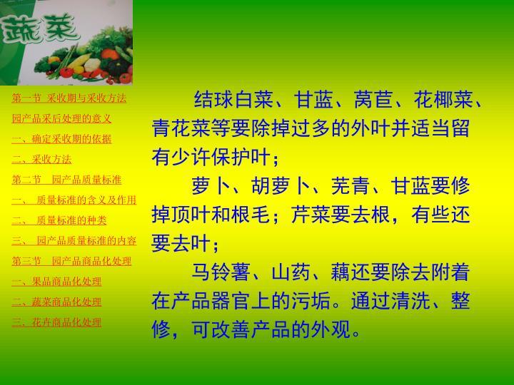 结球白菜、甘蓝、莴苣、花椰菜、青花菜等要除掉过多的外叶并适当留有少许保护叶;