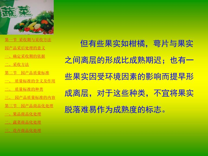 但有些果实如柑橘,萼片与果实之间离层的形成比成熟期迟;也有一些果实因受环境因素的影响而提早形成离层,对于这些种类,不宜将果实脱落难易作为成熟度的标志。